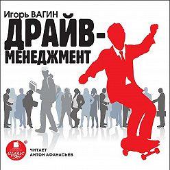 Игорь Вагин - Драйв-менеджмент