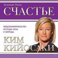 Ким Кийосаки - Счастье