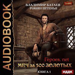 Владимир Батаев - Меч за 500 золотых
