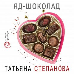 Татьяна Степанова - Яд-шоколад