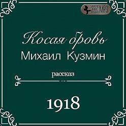 Михаил Кузмин - Косая бровь