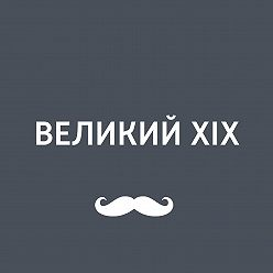 Игорь Ружейников - Сергей Дягилев – человек заново открывший миру Россию