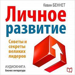 Кевин Беннет - Личное развитие