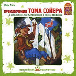 Марк Твен - Приключения Тома Сойера (Спектакль)