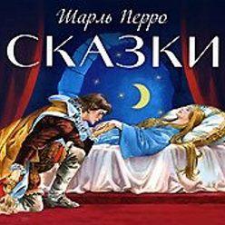 Шарль Перро - Сказки