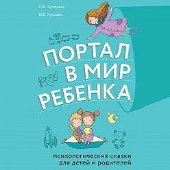 Олег Хухлаев - Портал в мир ребенка. Психологические сказки для детей и родителей