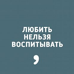 Дима Зицер - Выпуск 105