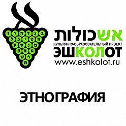 Александра Полян - Демонизация сакрального в еврейской культуре