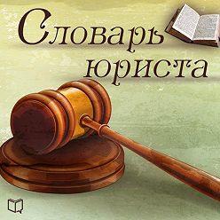 Владимир Щербаков - Словарь юриста. Библиотека МВА