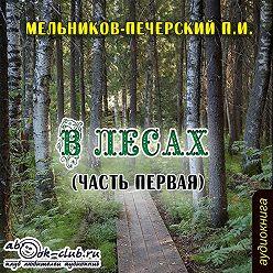 Павел Мельников-Печерский - В лесах (часть первая)