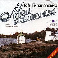 Владимир Гиляровский - Мои скитания