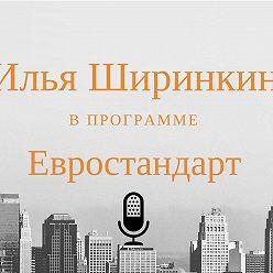 Илья Ширинкин - Как организовать свое агентство недвижимости
