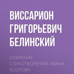 Виссарион Белинский - Собрание стихотворений Ивана Козлова