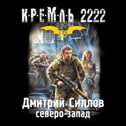 Дмитрий Силлов - Кремль 2222. Северо-Запад