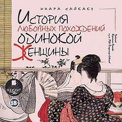 Ихара Сайкаку - История любовных похождений одинокой женщины