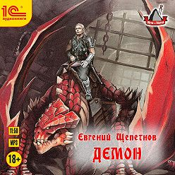 Евгений Щепетнов - Демон