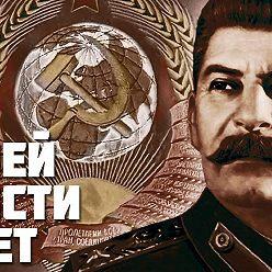 Дмитрий Пучков - Александр Зиновьев - Нашей юности полёт, Он
