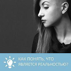 Петровна - Как понять, что является реальностью