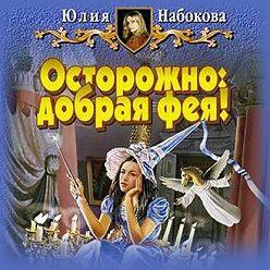 Юлия Набокова - Осторожно: добрая фея!