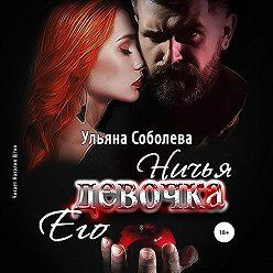 Ульяна Соболева - Ничья его девочка