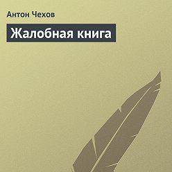 Антон Чехов - Жалобная книга