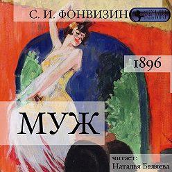 Сергей Фонвизин - Муж