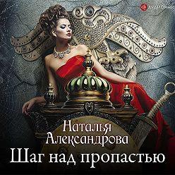 Наталья Александрова - Шаг над пропастью