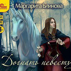 Маргарита Блинова - Догнать невесту