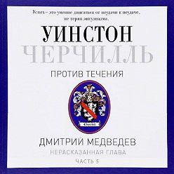 Дмитрий Медведев - Черчилль. Против течения. Часть 5