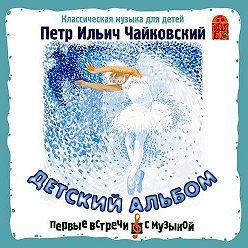 Петр Чайковский - Детский альбом