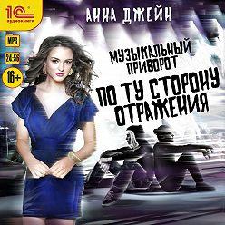 Анна Джейн - Музыкальный приворот. По ту сторону отражения