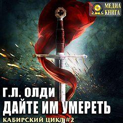 Генри Олди - Дайте им умереть