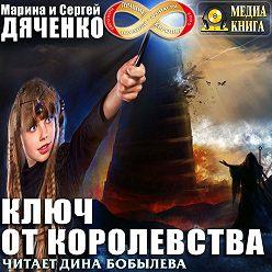 Марина и Сергей Дяченко - Ключ от королевства