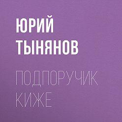 Юрий Тынянов - Подпоручик Киже