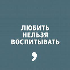 Дима Зицер - Выпуск 92