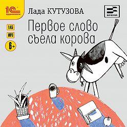 Лада Кутузова - Первое слово съела корова