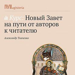 Александр Ткаченко - Новозаветная текстология