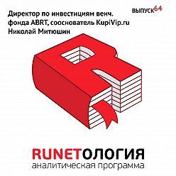 Максим Спиридонов - Директор по инвестициям венч. фонда ABRT, сооснователь KupiVip.ru Николай Митюшин