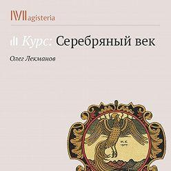 Олег Лекманов - Раннее творчество Марины Цветаевой