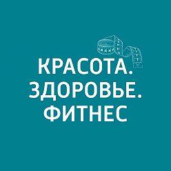 Маргарита Митрофанова - Весенний уход за кожей