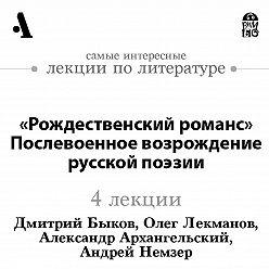 Дмитрий Быков - «Рождественский романс». Послевоенное возрождение русской поэзии (Лекции Arzamas)