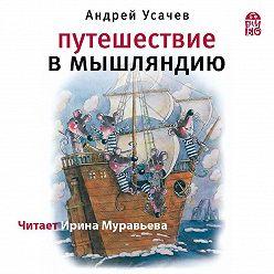 Андрей Усачев - Путешествие в Мышляндию