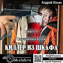 Андрей Ильин - Картонный воин