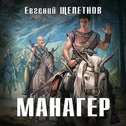 Евгений Щепетнов - Манагер