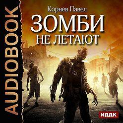 Павел Корнев - Зомби не летают