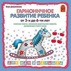 Вера Дворянинова - Гармоничное развитие ребенка от 3 до 6-х лет