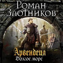 Роман Злотников - Арвендейл. Долгое море