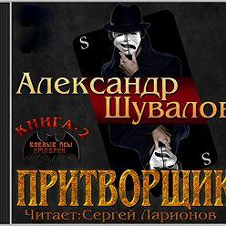 Александр Шувалов - Притворщик