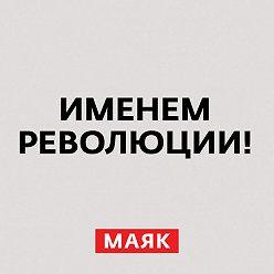 Неустановленный автор - Александр III. Предпосылки революции. Часть 5