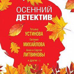 Татьяна Устинова - Осенний детектив